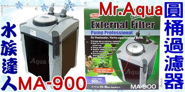 【水族達人】水族先生Mr.Aqua《MA-900圓桶過濾器MA900》市價2900 下殺:1600