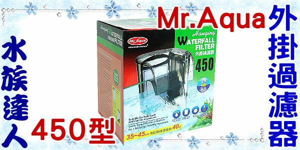 【水族達人】水族先生Mr.Aqua《外掛過濾器.450型》附入口棉防小魚蝦吸入!