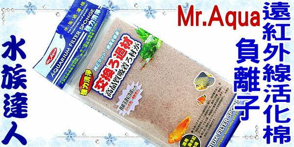 【水族達人】水族先生Mr.Aqua《負離子遠紅外線活化棉》濾棉☆活化培菌、增艷體色☆