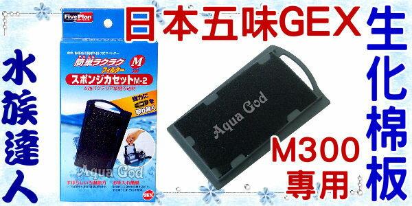 【水族達人】日本五味GEX《外掛過濾器.M300專用生化棉板》過濾棉替換用