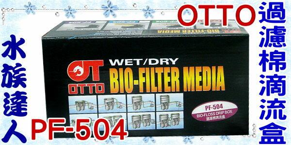 【水族達人】台灣OTTO奧圖 《過濾棉滴流盒. PF-504》PF504 滴流式外掛過濾棉滴流盒組
