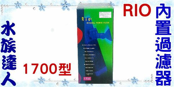 【水族達人】台灣製造RIO《內置過濾器.1700型(含濾杯)》沉水過濾器/沉水馬達