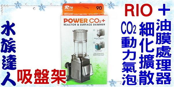 【水族達人】台灣製造RIO《CO2動力氣泡細化擴散+油膜處理器(吸盤架)》除油膜+氣泡細化