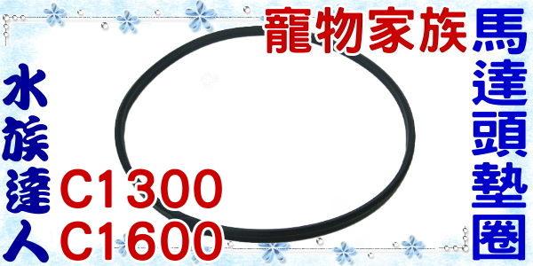 ~水族 ~寵物家族~海豚第 高效能圓桶過濾器C~1300  C~1600馬達頭墊圈  一條