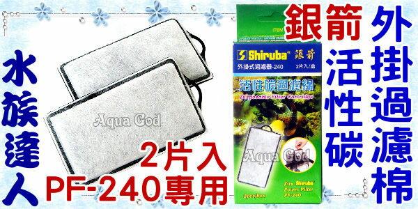 【水族達人】銀箭《活性碳外掛過濾棉.2片入.PF240專用》插卡濾棉 過濾效果好!