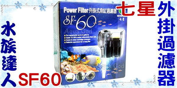 【水族達人】七星《外掛過濾器.SF-60》SF60停電免加水來電再啟動!