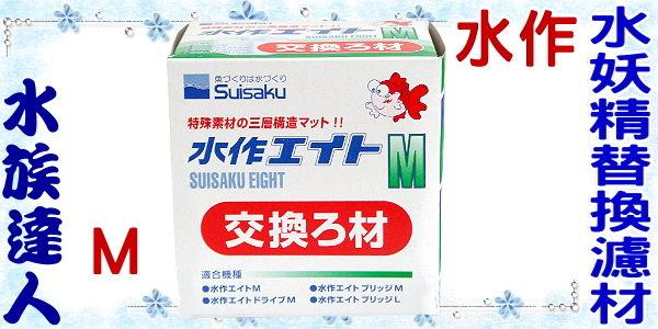 ~水族 ~ SUISAKU水作~內置空氣過濾器 水妖精 替換濾材M~內置  水中過濾器