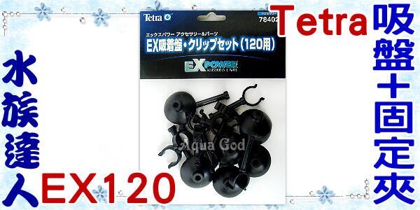 【水族達人】德彩Tetra《EX POWER 120圓桶專用吸盤+固定夾EX120 78402》您的好幫手!