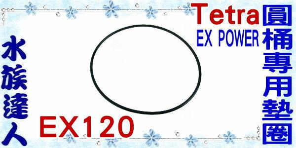 【水族達人】【圓桶設備】德彩Tetra《EX POWER 120圓桶專用墊圈EX120》您的好幫手!