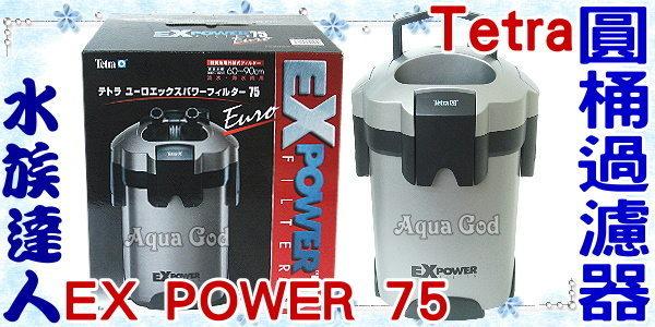 【【水族達人】德彩Tetra《新款EX75圓桶過濾器 TF75》EX POWER 75淡、海水用