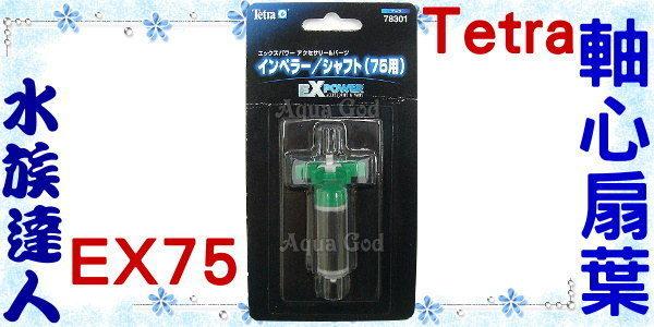 【水族達人】德彩Tetra《EX POWER 75圓桶過濾器專用軸心扇葉.EX75》