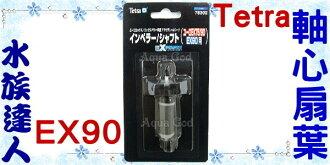 【水族達人】德彩Tetra《EX POWER 90圓桶過濾器專用軸心扇葉.EX90》