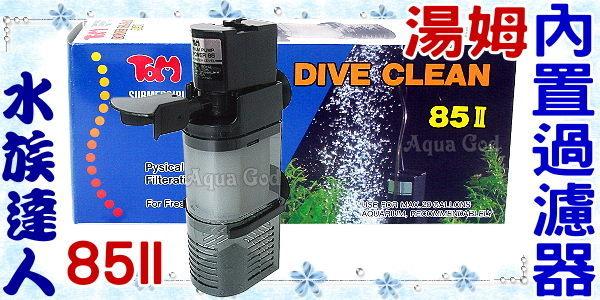 【水族達人】湯姆TOM《內置過濾器/沉水馬達過濾器 85II 日本製造》低價促銷~