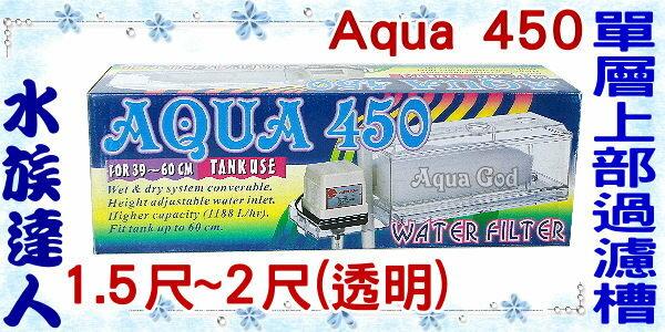 【水族達人】【上部過濾】Aqua 450《單層上部過濾槽˙1.5尺~2尺(透明)》含馬達濾棉!