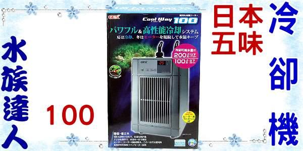 ~水族 ~ 五味GEX~冷卻機.Cool Way 100~冷水機 一年!淡海水用