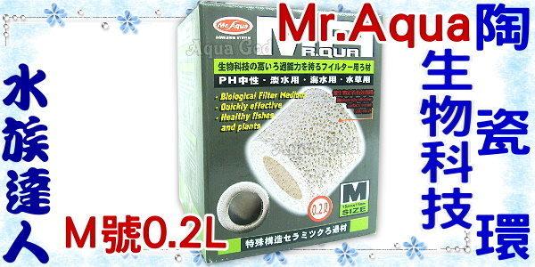 【水族達人】水族先生Mr.Aqua《生物科技陶瓷環.M號0.2L》論壇極力推薦!淡、海水用
