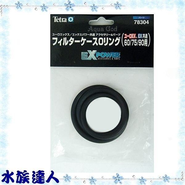 【水族達人】德彩Tetra《EX POWER圓桶專用墊圈EX60/EX75/EX90》您的好幫手!