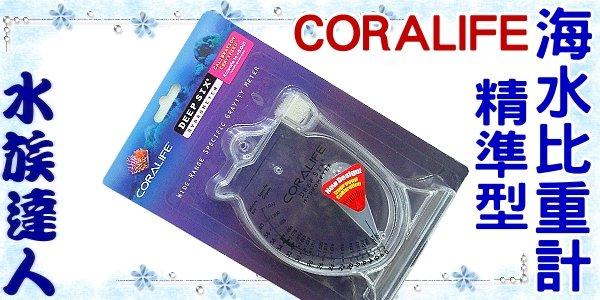 ~水族 ~珊瑚皇CORALIFE~精準型海水比重計 CL877~美國