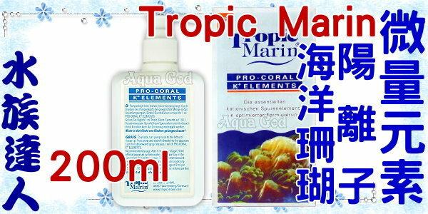 【水族達人】Tropic Marin(TM) 《海洋珊瑚陽離子微量元素.200ml》補充需要的營養