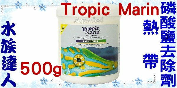 ~水族 ~Tropic Marin ^(TM^) ~熱帶磷酸鹽去除劑.500g~淡、海水用