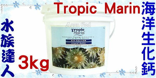 ~水族 ~Tropic Marin ^(TM^) ~海洋生化鈣.3kg~高 、效果好!
