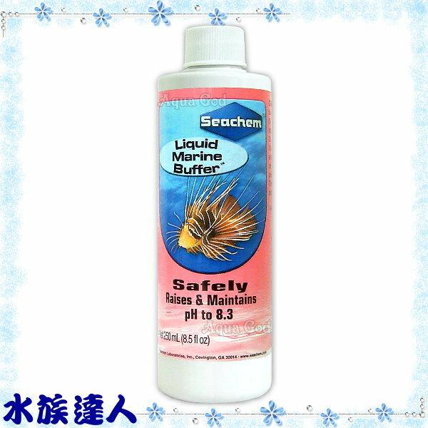 【水族達人】西肯《海魚pH8.3鎖定液.250ml》穩定劑 海水缸必備!