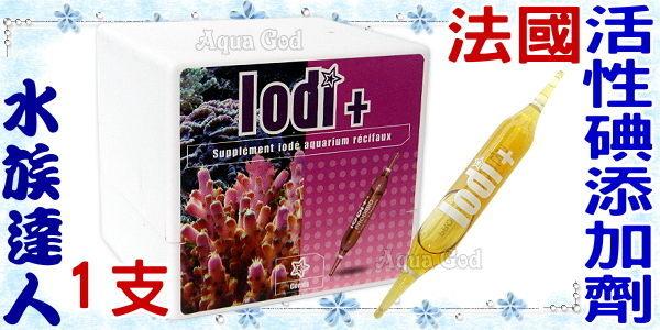 【水族達人】法國《活性碘添加劑(Iodi+).1支》珊瑚生長及著色重要元素!