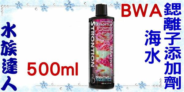 ~水族 ~~水質處理劑~BWA~海水鍶離子添加劑.500ml.W054~珊瑚軟體健康成長