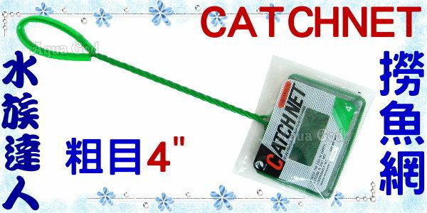 【水族達人】水族先生Mr.Aqua《CATCHNET 撈魚網(粗目)4吋》養魚必備品!