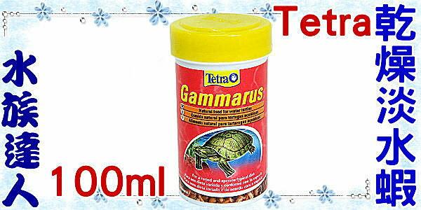 【水族達人】德彩Tetra《乾燥淡水蝦(全蝦) 100ml T196》烏龜最愛!營養美味!