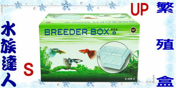 【水族達人】雅柏UP《BREEDER BOX繁殖盒.S》隔離箱/產仔箱/產卵盒/產卵箱