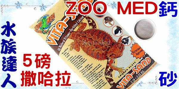 ~水族 ~美國ZOO MED~鈣砂.撒哈拉5磅^(SAHARA SLATE^)~爬蟲砂