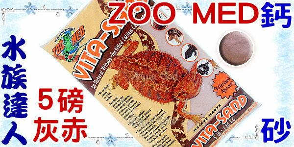 【水族達人】美國ZOO MED《鈣砂.灰赤5磅(MOJAVE MAUVE)》爬蟲砂/適合鬃獅蜥、飛蜥蝪、守宮