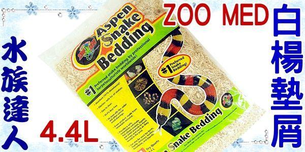 ~水族 ~美國ZOO MED~白楊墊屑.4.4L~飼養爬蟲 品!