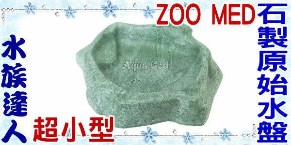 ~水族 ~美國ZOO MED~石製原始水盤.迷你型~~ 中~