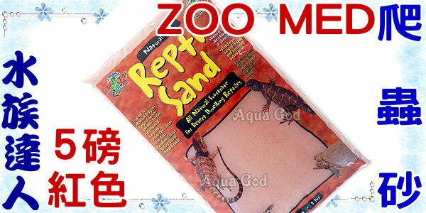 ~水族 ~美國ZOO MED~爬蟲砂紅色 Natural Red .5磅~飼養爬蟲 品!