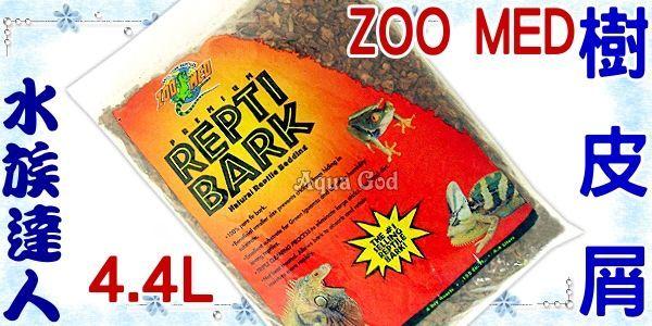 【水族達人】美國ZOO MED《樹皮屑.4.4L》飼養爬蟲必備品!