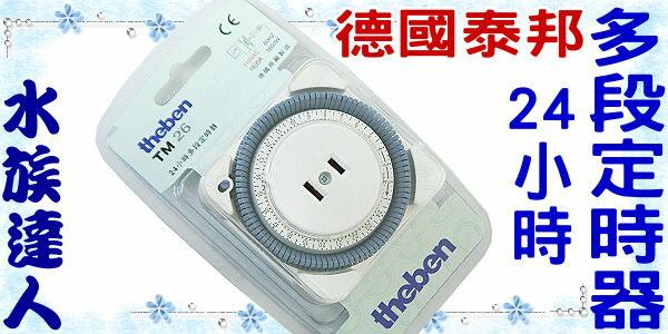 【水族達人】德國泰邦《24小時多段定時器》品質世界第一適用所有小家電!