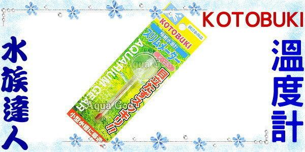 【水族達人】日本KOTOBUKI《玻璃溫度計》水溫計 超精準測量!
