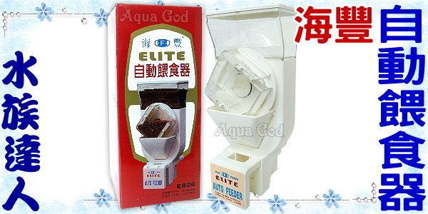 【水族達人】海豐Alife《自動餵食器》不用擔心忘記餵愛魚!