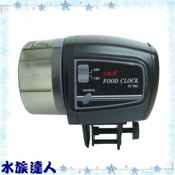 【水族達人】日本GEX《自動餵食器FC-002》不用擔心忘記餵愛魚!
