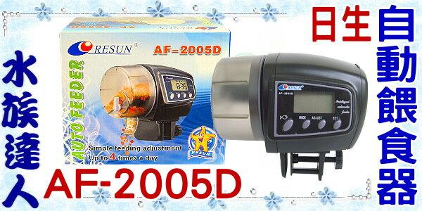 【日生】自動餵食器AF-2005D(自動餵魚好伙伴)