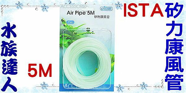 【水族達人】伊士達ISTA《矽力康風管.5M(5公尺)》矽膠風管 適用空氣幫浦與CO2設備