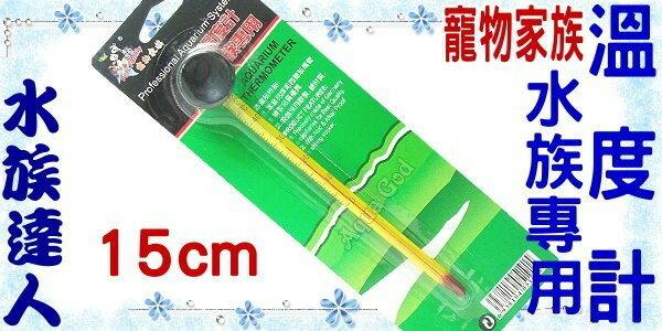 【水族達人】寵物家族《水族專用溫度計.15cm》玻璃溫度計 超精準測量!