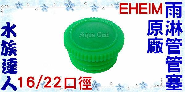【水族達人】伊罕EHEIM《原廠雨淋管管塞.16/22口徑專用》品質一流!