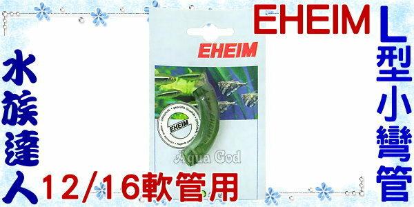 【水族達人】伊罕EHEIM《L型小彎管.12/16軟管用》品質一流!