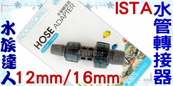 ~水族 ~伊士達ISTA~水管轉接器.12mm  16mm~水管轉接頭12  16 轉16