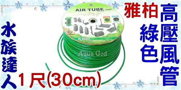 【水族達人】雅柏UP《綠色高壓風管.1尺(30cm)》適用於空氣幫浦與CO2設備