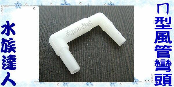 【水族達人】《ㄇ型風管彎頭/接頭》L型子頭母頭連接 出氣管防折