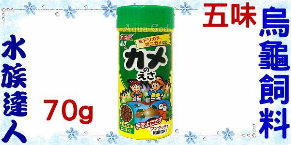 【水族達人】日本GEX五味《小學館烏龜飼料.70g》浮上性、嗜口性佳